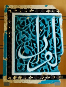 Turquoise_epigraphic_ornament_MBA_Lyon_A1969-333
